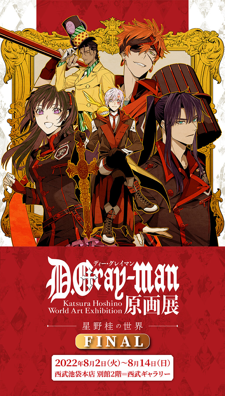 D.Gray-man原画展のメイン画像です